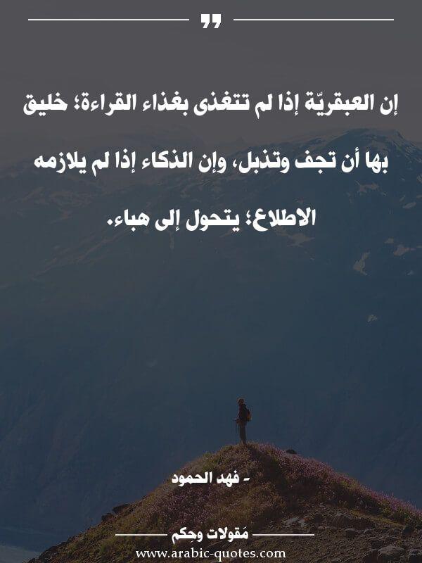 إن العبقري ة إذا لم تتغذى بغذاء القراءة خليق بها أن تجف وتذبل وإن الذكاء إذا لم يلازمه الاطلاع يتحول إلى هباء Words Quotes Picture Quotes Arabic Quotes