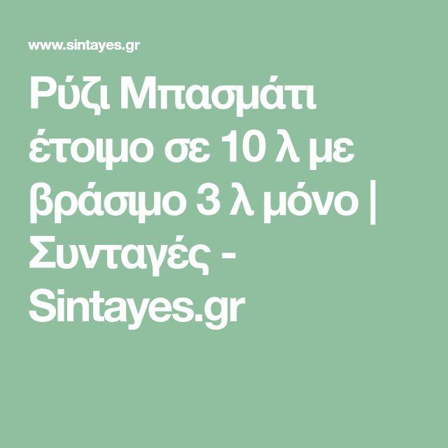 Ρύζι Μπασμάτι έτοιμο σε 10 λ με βράσιμο 3 λ μόνο   Συνταγές - Sintayes.gr