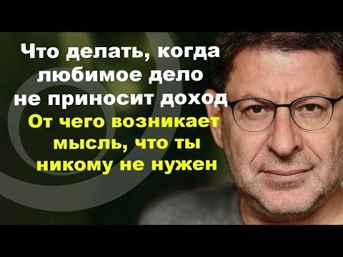 Лабковский Михаил - Что делать, когда любимое дело не приносит доход. - YouTube