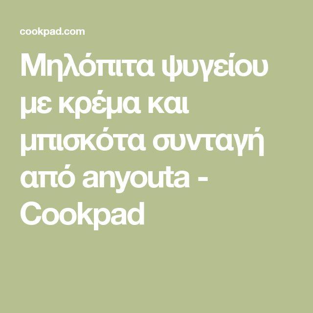 Μηλόπιτα ψυγείου με κρέμα και μπισκότα συνταγή από anyouta - Cookpad