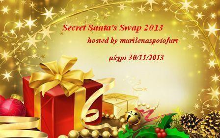Κυριακή στο σπίτι... : Secret Santa's Swap 2013 by Marilenaspotofart!!