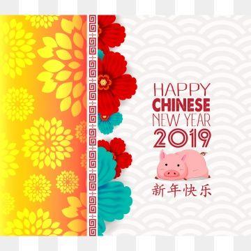 Gold Geometrical 2019 Pig Pattern Cloud Lantern New Year Flower