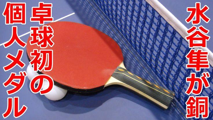 水谷隼が銅 卓球初の個人メダル
