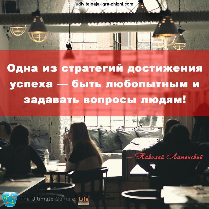 «Одна из стратегий  достижения успеха — быть любопытным и задавать вопросы людям!» — Николай Латанский