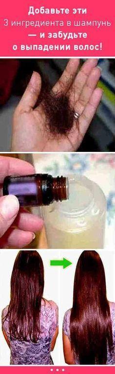 Добавьте эти 3 ингредиента в шампунь - и забудьте о выпадении волос!