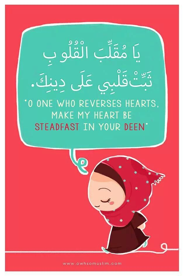 Dua 1. O one who reverses hearts. Make my heart be steadfast in your deen ♥