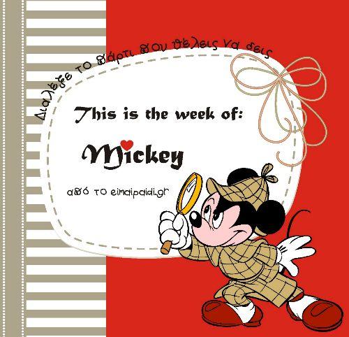 Ιδέες για πάρτι με θέμα τον Mickey-eimaipaidi.gr