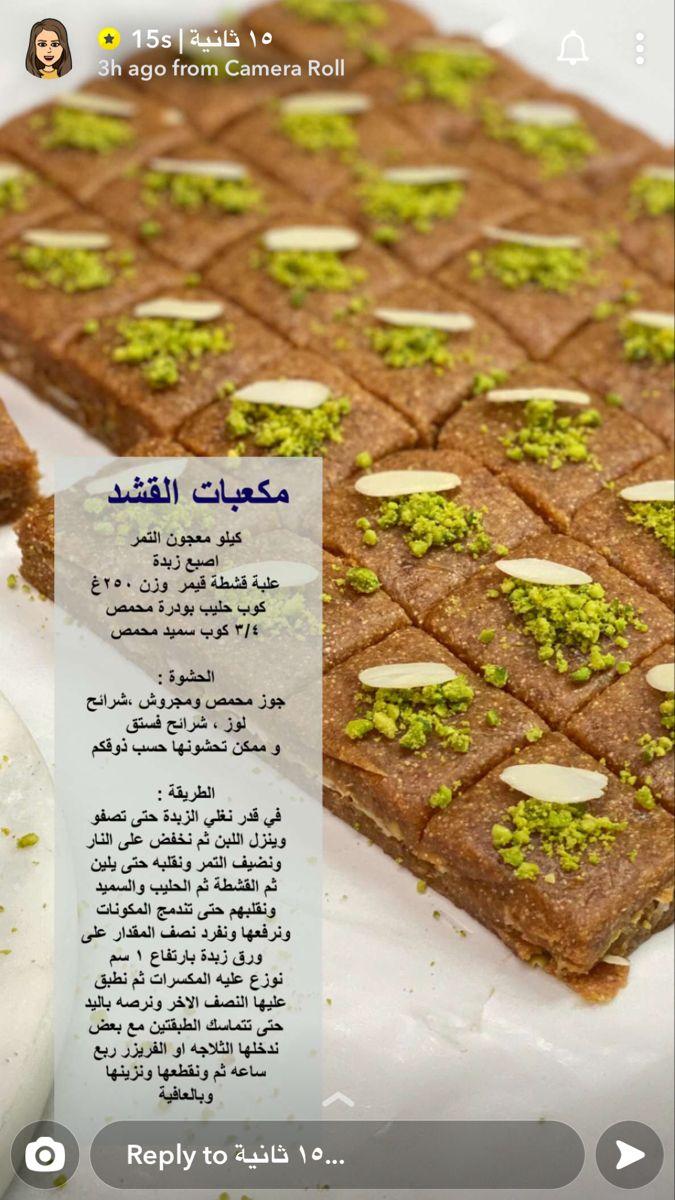 Pin By Raeda Zuriqat On Cooking Sweets Recipes Arabian Food Ramadan Recipes