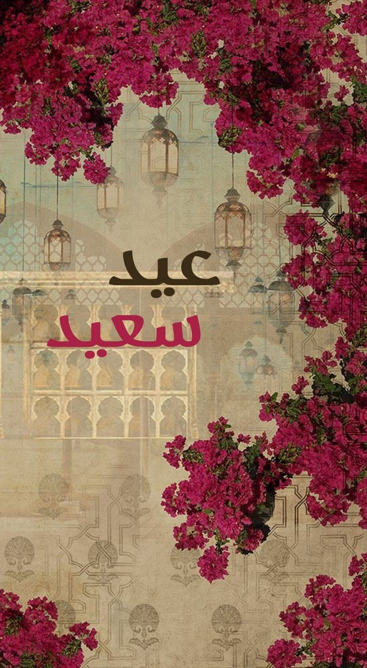 طاحـون Khaled On Twitter Eid Wallpaper Photography Wallpaper Happy Eid Mubarak Wishes