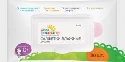 Мир детства салфетки влажные 80шт 0+, арт. 40033  — 82р. ------- Детские влажные гипоаллергенные салфетки предназначены для ухода за кожей ребенка, они незаменимы и на прогулке, и дома. Изготовлены на основе натурального волокна. Нежно очищают любые участки кожи ребёнка, в том числе и лицо. Алоэ вера оказывает заживляющее, смягчающее и противовоспалительное действие. Наличие клапана предотвращает выветривание и позволяет салфеткам оставаться влажными долгое время. Гипоаллергенность…