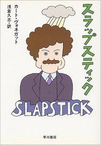 スラップスティック―または、もう孤独じゃない! (ハヤカワ文庫 SF 528): カート・ヴォネガット, 浅倉 久志