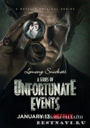 Лемони Сникет: 33 несчастья / A Series of Unfortunate Events (2017) #Сериал #сериалы #новинки #новости #фильмы
