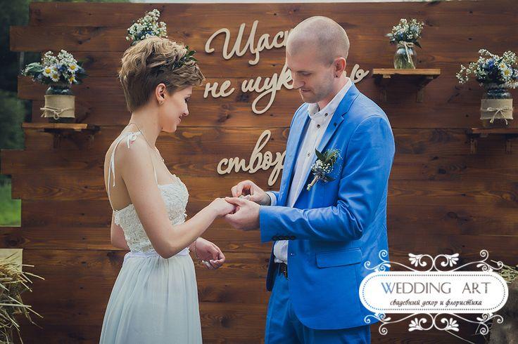 Свадьба в стиле рустик - Свадебный декор и флористика Wedart.com.ua