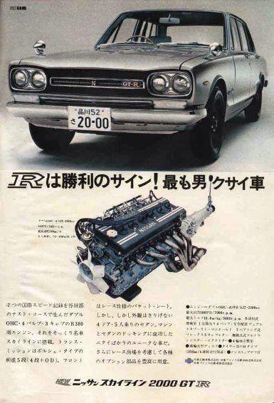 日産 スカイライン GT-R(初代)