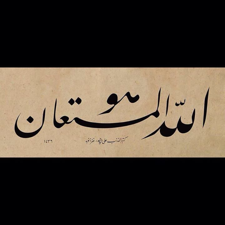 هو الله المستعان O Allah, yegâne yardımcıdır #hat #hatsanatı #esma #istanbul #islamicart #challigraphy #alihaydar #asitane