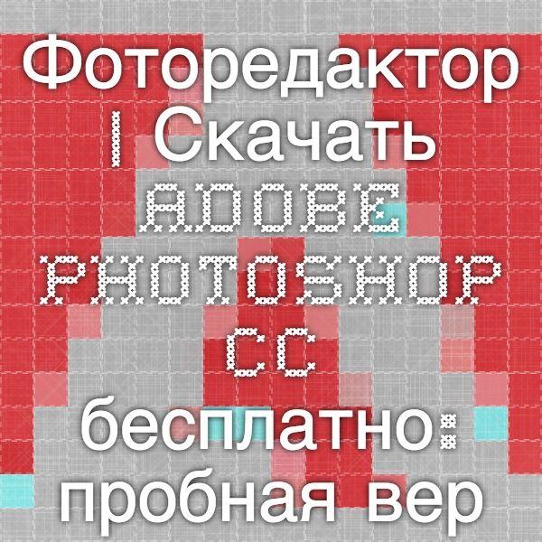 Adobe Photoshop скачать пробную версию - Софт-Портал: http://hitstube.ru/fileid-3274.html