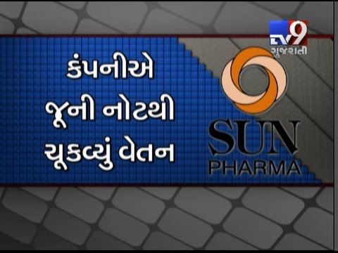 In a major embarrassment, the country's largest drug-maker Sun Pharmaceuticals' research arm, Sun Pharma Advanced Research, allegedly paid its clinical research workers in demonetised ₹500 notes., After the Sharp report of Tv9 Gujarati, The district collector has ordered an inquiry into the incident.  Subscribe to Tv9 Gujarati: https://www.youtube.com/tv9gujarati Like us on Facebook at https://www.facebook.com/tv9gujarati Follow us on Twitter at https://twitter.com/Tv9Gujarati