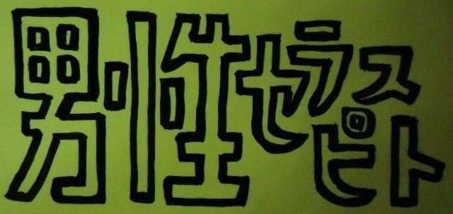 たけそら男性セラピスト リンク HOMEPAGE http://takesora.com/masseur.html FACEBOOK https://www.facebook.com/takesora.mizonobe TWITTER https://twitter.com/takesora_mizo  GOOGLE+ https://plus.google.com/106020998808985769561/ AMEBA http://profile.ameba.jp/seitai-takesora/ TUMBLR http://therapist-takesora.tumblr.com/ 【リンクマップ たけそらサイト】
