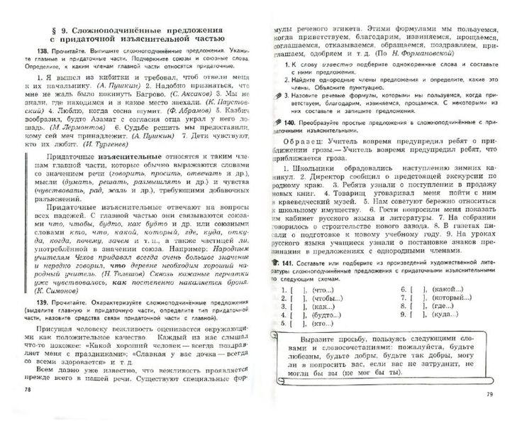 Скачать бесплатно и без регистрации гдз тетрадь по истории украины власов 5 класс