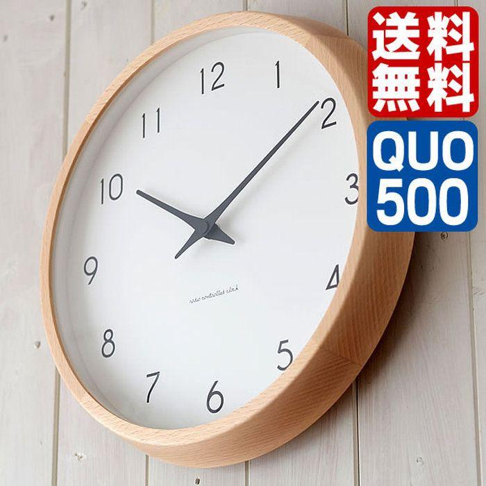 掛け時計電波時計LemnosレムノスCampagneカンパーニュPC10-24W電波壁掛け掛時計時計壁掛け時計