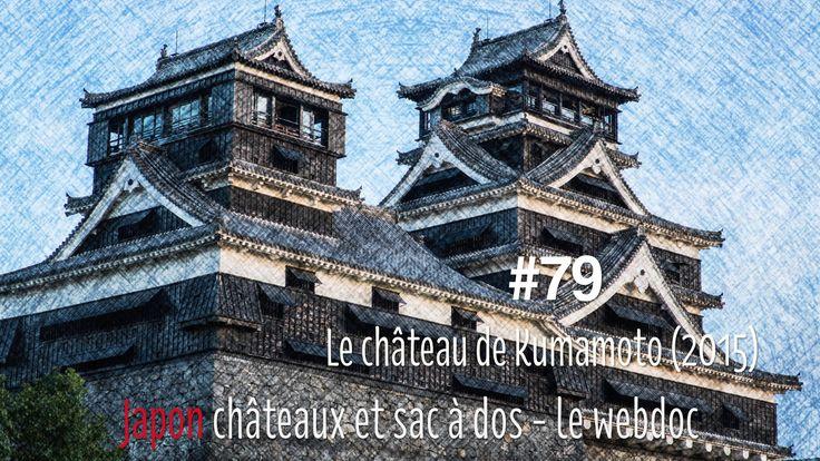#79 Le chateau de Kumamoto (2015 et en 4K)
