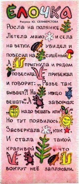 Читаем по картинкам / Дети - это счастье!