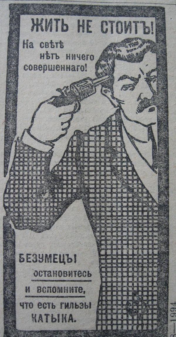 Реклама гильз Катыка.