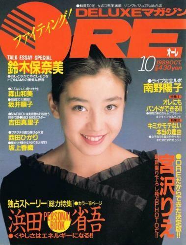 宮沢りえ  1989 DXマガジンORE