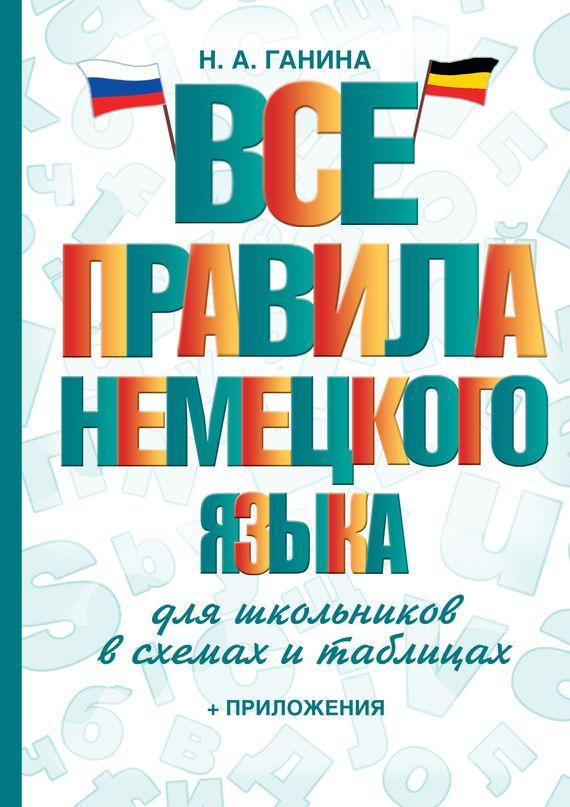 Все правила немецкого языка для школьников в схемах и таблицах #книги, #книгавдорогу, #литература, #журнал, #чтение, #детскиекниги, #любовныйроман