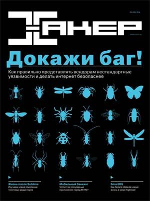 Хакер № 6 (июнь 2014)