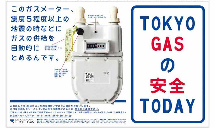 朝日新聞社広告局ウェブサイト -広告事例データベース [東京ガス]