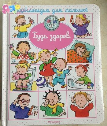 """Книга Эмили Бомон """"Энциклопедия для малышей. Будь здоров"""""""