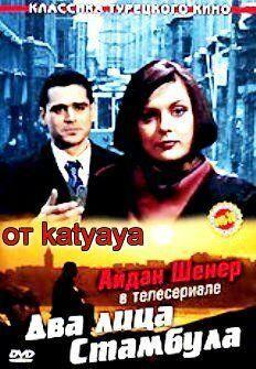 Два лица Стамбула (4 серии из 4)