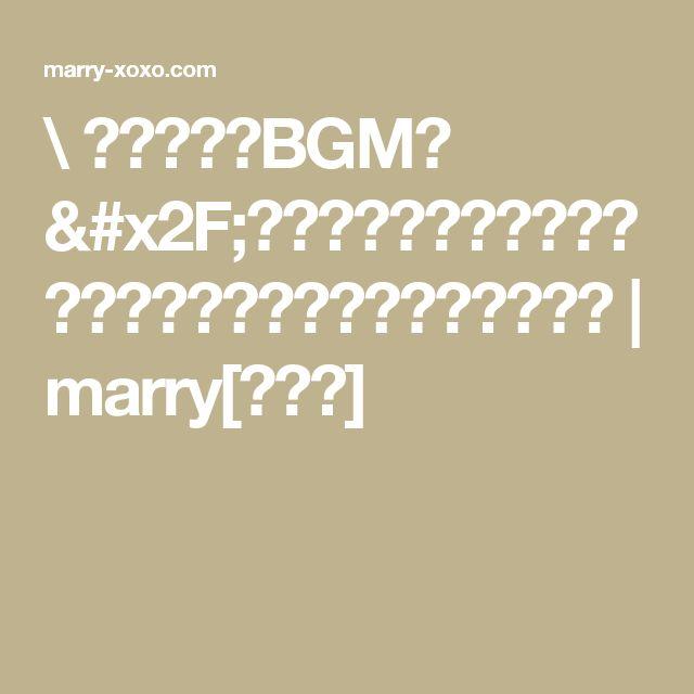 \ まさに感動BGM♡ /本場ブロードウェイミュージカル版ディズニーの名曲特集♡ | marry[マリー]