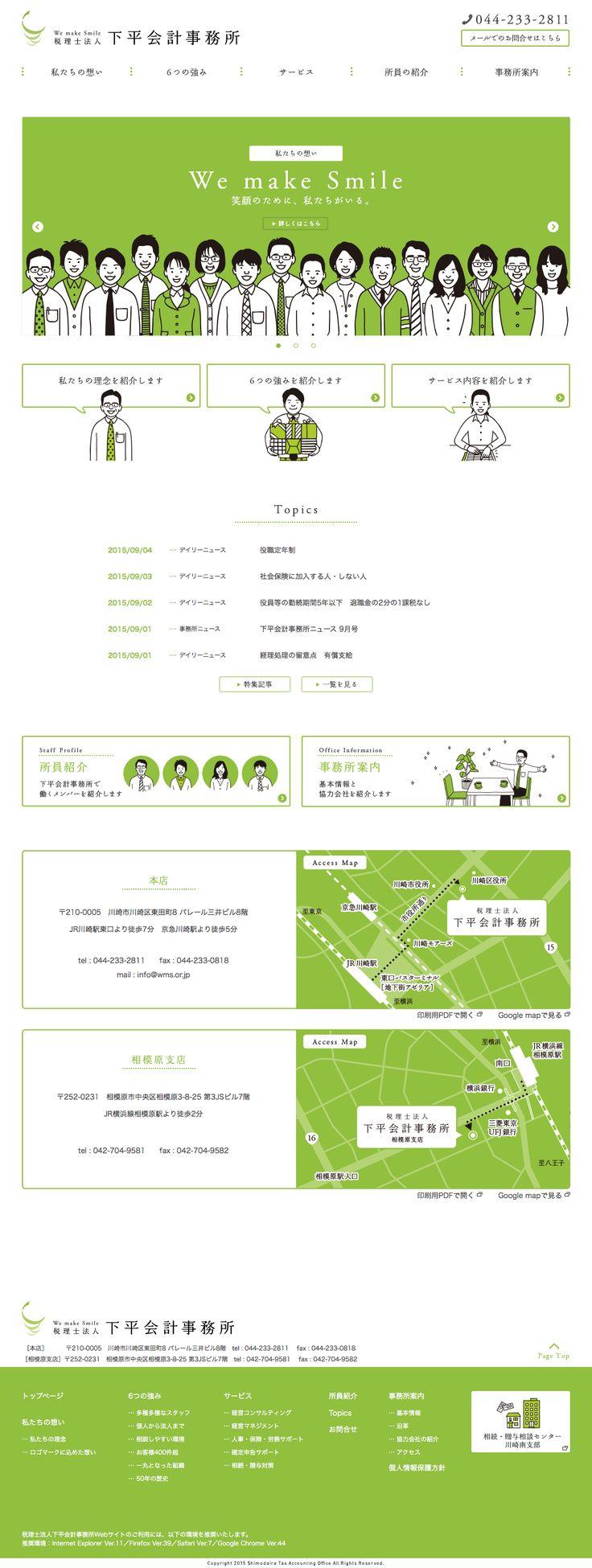 川崎市|下平会計事務所 http://wms.or.jp/