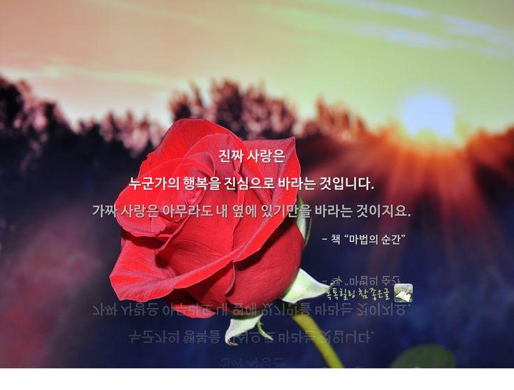 진짜 사랑은 누군가의 행복을 진심으로 바라는 것입니다. 가짜 사랑은 아무라도 내 옆에 있기만을 바라는 것이지요.