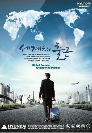 2012년 현대엔지니어링 광고 포스터- 세계로의 출근