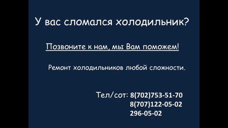Качественный и недорогой ремонт холодильников в Алматы. тел/сот:  8(702)753-51-70, 8(707)122-05-02, 296-05-02 У нас самые низкие цены в городе. Гарантия. Скидки для пенсионеров и инвалидов. Если у вас сломался холодильник, позвоните к нам, мы вам поможем! Сервис ремонта холодильников в Алматы.  http://express-remont.kz