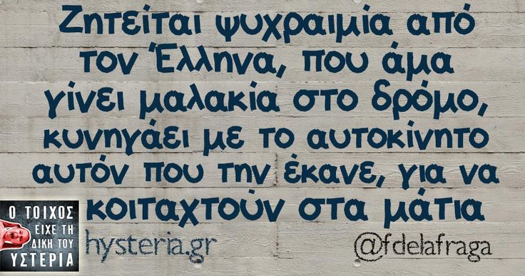 Zητείται ψυχραιμία από τον Έλληνα, που άμα γίνει μαλακία στο δρόμο, κυνηγάει με το αυτοκίνητο αυτόν που την έκανε, για να κοιταχτούν στα μάτια