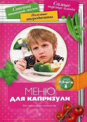 Амфора/БММ 978-5-367-03335-9  — 225р. -------------------------- Многие родители задают себе вопрос: как заставить ребенка есть полезные продукты Как убедить маленького капризулю попробовать новое блюдо Ложечку за маму, ложечку за папу... К сожалению, бабушкины методы не всегда приносят желаемые плоды. Автор книги Аннабель Кармель мать троих детей, один из которых, маленький привереда, вдохновил ее на создание Меню для капризули . В течение нескольких лет Аннабель подбирала рецепты…
