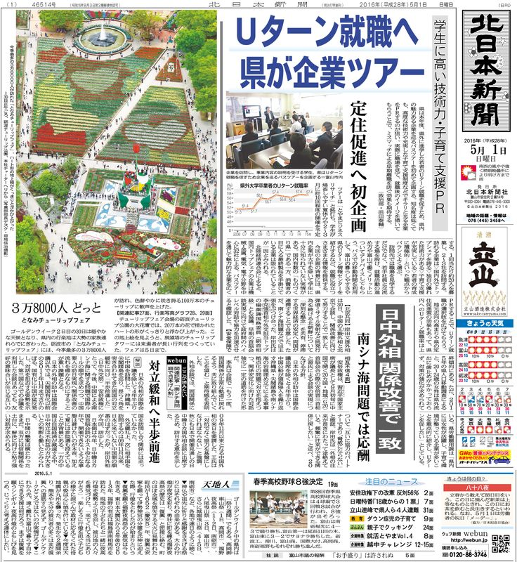 3万8000人どっと となみチューリップフェア - 北日本新聞 2016年05月01日 #チューリップ #新聞 #北日本新聞