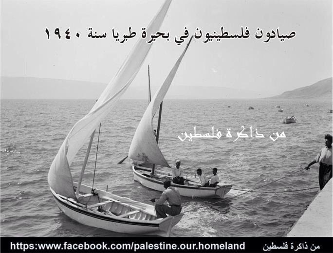 صيادون في بحيرة طبرية طبرية، فلسطين ١٩٤٠  Fishermen in the Lake of Tiberias Tiberias, Palestine 1940  Pescadores en el Lago de Tiberíades Tiberias, Palestina 1940