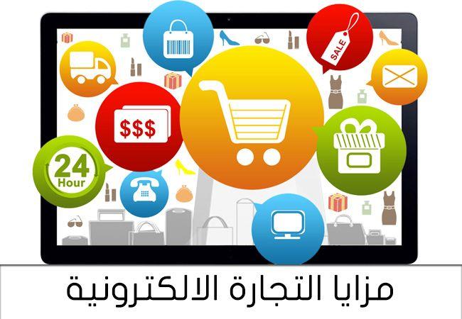 مزايا التجارة الالكترونية Ecommerce Electronic Products