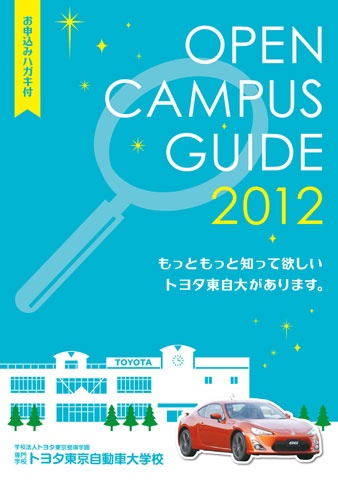 トヨタ東京自動車大学校様 オープンキャンパス案内2012パンフレット