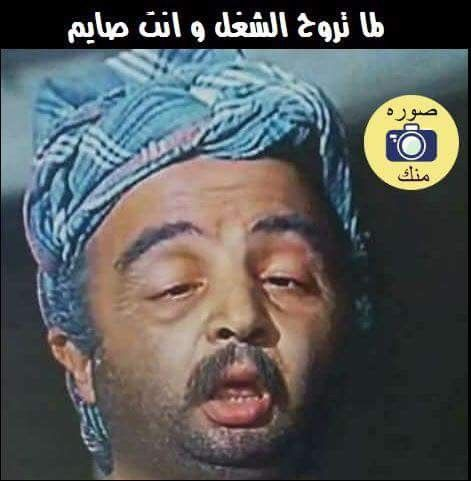Pin By Jolnar On Arabic Quotes Comedy Pictures Arabic Funny Funny Pictures