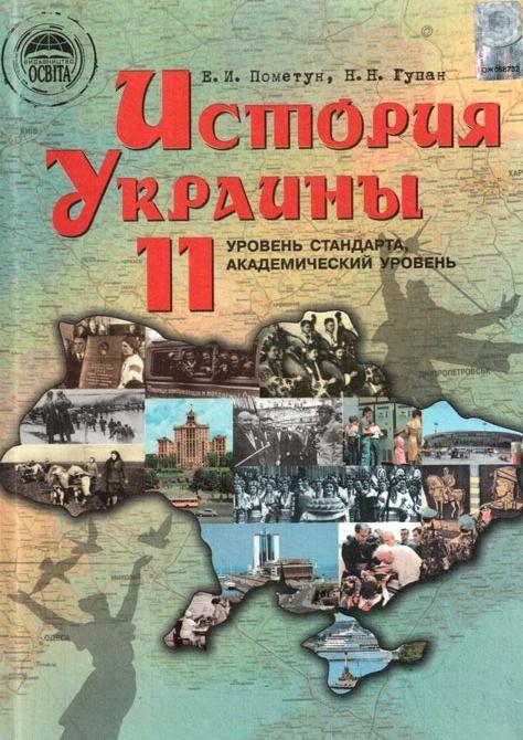 Учебник истории украины 11 класс
