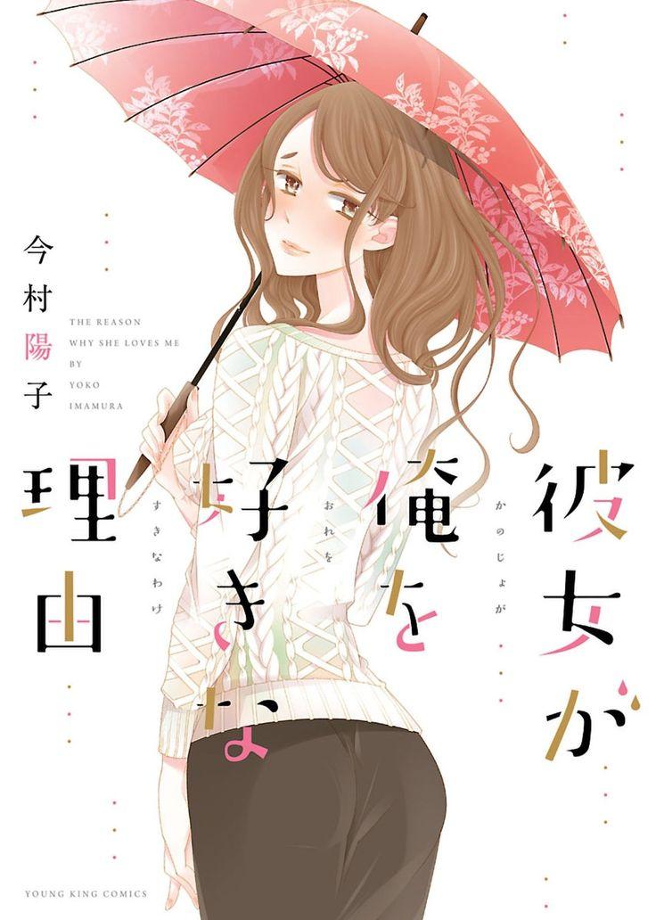 彼女が俺を好きな理由/ヤングキングコミックス/今村陽子 (著)