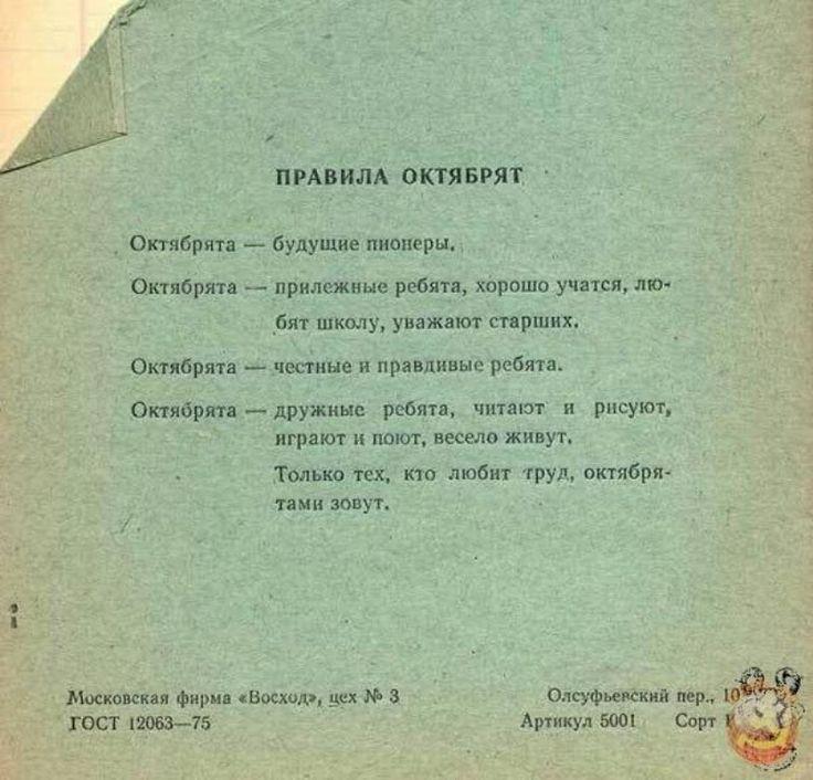 Школьные принадлежности детей СССР