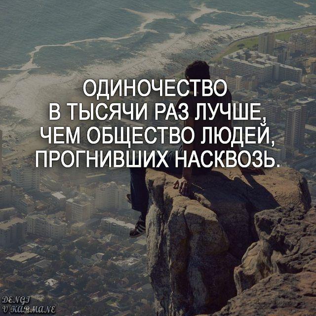 #одиночество #мысли_вслух #мотивация #цитата #моивациянакаждыйдень #философия #смыслжизни #цитата_дня #мыслинаночь #мыслипередсном #мудростьдревних #цитаты_великих_людей #мыслиовечном #deng1vkarmane