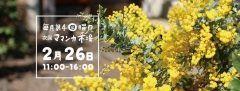東京下北沢で月に一度開催中の子供と一緒に楽しめる産直市場ママンカ市場 今月は2/26(日)に開催します  天狗のお寺真龍寺の境内にて新鮮なお野菜や雑貨を生産者さんが手売りします 人参カブほうれん草小松菜などなど茨城の新鮮お野菜 旬の食材を使ったマフィンやキッシュ お部屋に飾ったりプレゼントに手作りの季節のリースやスワッグなど  そして今月はご家族で参加して頂ける2つの手作りワークショップを開催  ワークショップその1 ひな祭りモービルづくり もうすぐ桃の節句お雛様とお内裏様でオリジナルの可愛らしい雛飾りをつくりましょう お部屋に飾れるようにお雛様とお内裏様を針金を使って飾りにします 受付は12時16時まで随時開催です  ワークショップその2 随時開催ミモザのミニリースづくり 黄色の花が可愛いミモザで片手のひらにのる小さなサイズのミモザのリースを作ります  目印は下北沢天狗祭りで街を練り歩く大きな赤い天狗さん 下北沢を散策がてらぜひひと休みにいらしてください   ママンカ市場 2/26(日)11時16時下北沢道了尊にて開催 授乳休憩スペースあり…